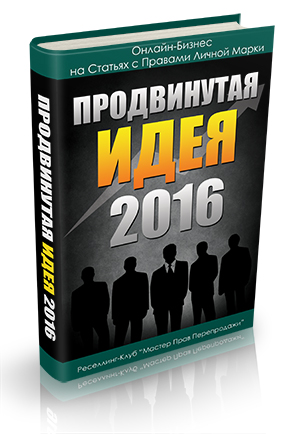 AdvanceIdea2016x300