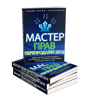 Книга Мастер Прав Перепродажи 2016
