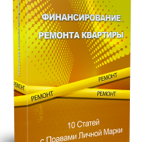 Финансирование ремонта квартиры - сборник статей