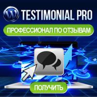 Плагин сбора отзывов на Wordpress