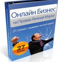 онлайн бизнес на правах личной марки - сборник статей