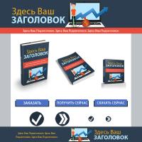 Шаблоны графики и дизайна сайта