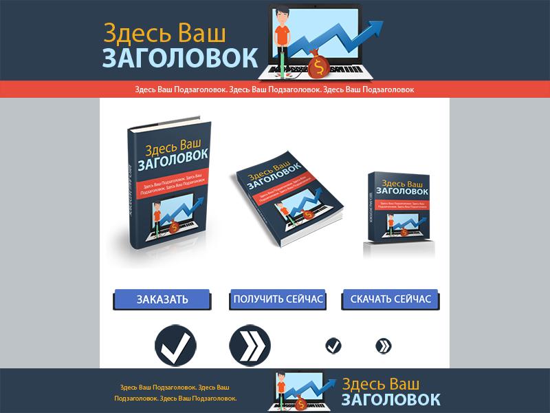 Шаблоны Графики и Дизайна Сайта для Инфопродуктов