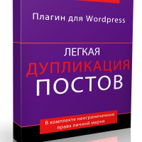 Wordpress плагин для создания дублей постов