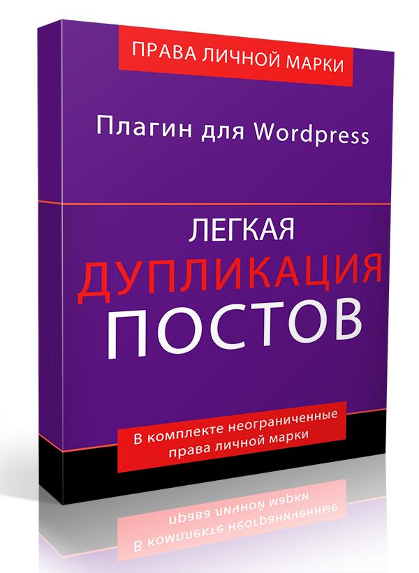 Плагин для WordPress Легкая Дупликация Постов