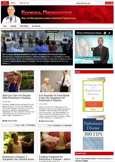 Шаблон блога WordPress Болезнь Паркинсона