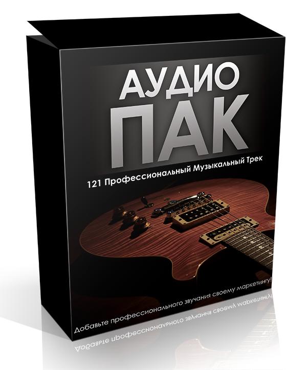 121 профессиональный музыкальный трек для маркетинга