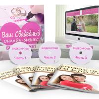 Ваш свадебный онлайн-бизнес
