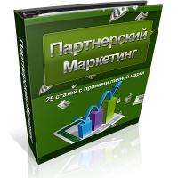 Статьи о партнерском маркетинге
