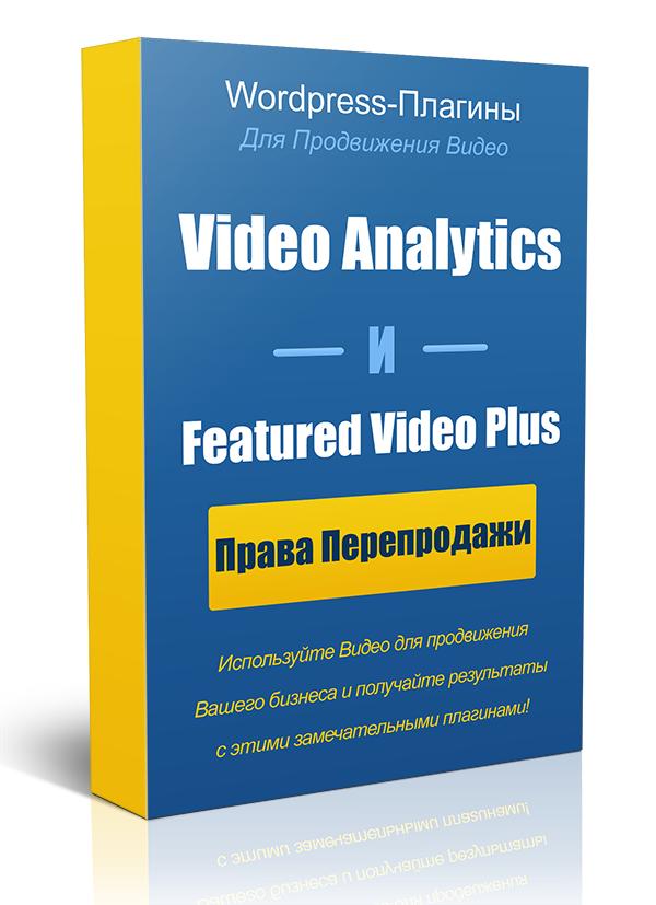 Комплект WordPress-плагинов для продвижения видео и аналитики