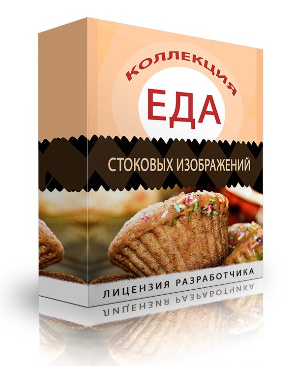 Коллекция стоковых изображений еды