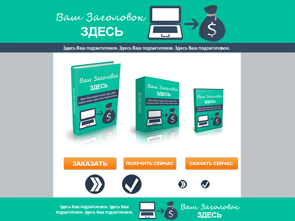 Шаблоны Графики и Дизайна Сайта для Инфопродуктов. Версия 3