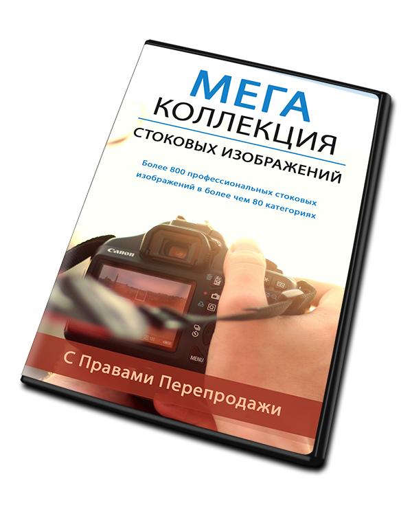 Мега-коллекция стоковых изображений с правами перепродажи