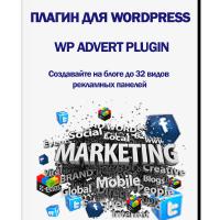 Плагин для размещения рекламы на Wordpress
