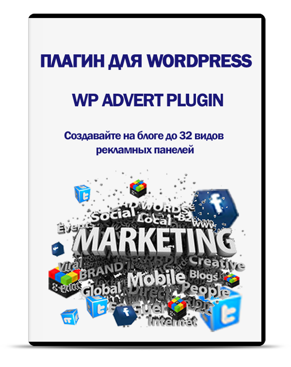 Плагин для рекламы на WordPress. WP Advert Plugin.