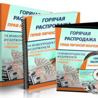 14 инфопродуктов из Буржунета с неограниченными правами личной марки