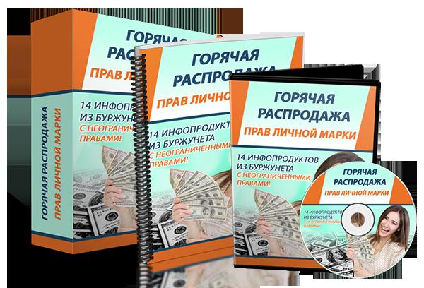 14 инфопродуктов из Буржунета с неограниченными правами личной марки.