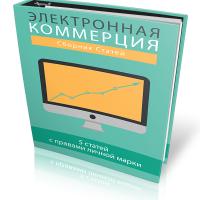Статьи об электронной коммерции