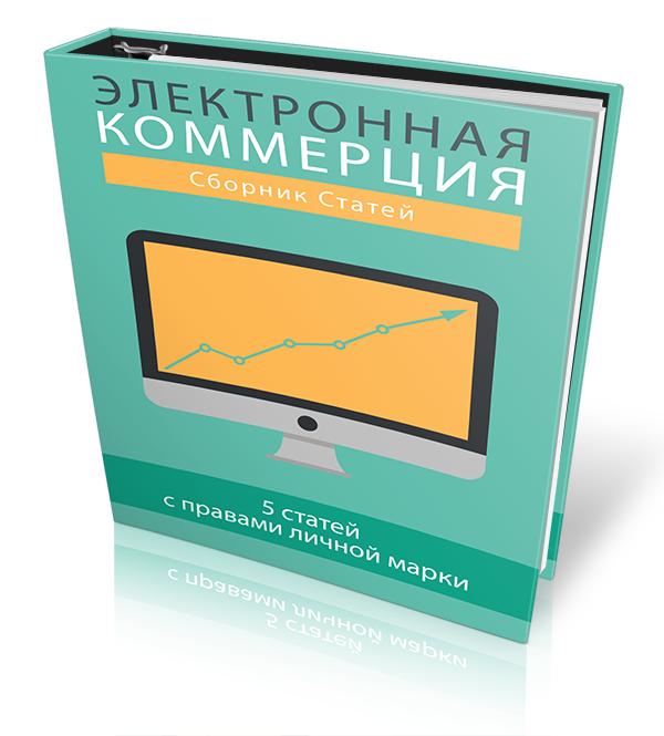 Электронная коммерция. 5 статей с правами личной марки.