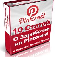 Статьи о заработке на Pinterest
