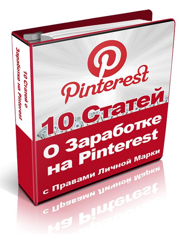 Заработок на Pinterest. 10 статей с правами личной марки