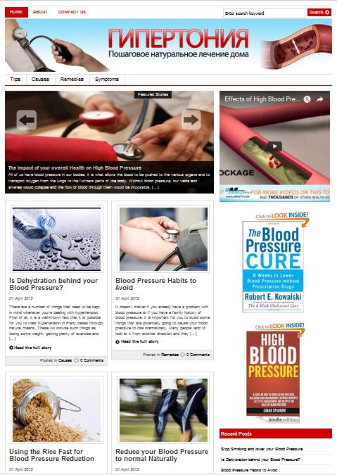 Нишевый шаблон для блога WordPress Гипертония. Пошаговое натуральное лечение дома