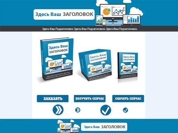 Шаблоны Графики и Дизайна Сайта для Инфопродуктов. Версия 4