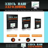 5 версия шаблонов графики и дизайна сайта для инфопродуктов