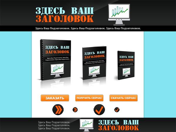 Шаблоны Графики и Дизайна Сайта для Инфопродуктов. Версия 5