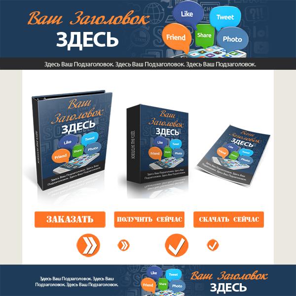 Шаблоны Графики и Дизайна Сайта для Инфопродуктов. Версия 6