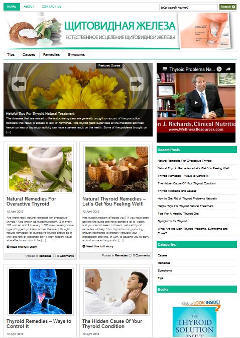 Нишевый шаблон для блога WordPress Щитовидная железа