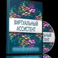 Wordpress плагин виртуальный консультант