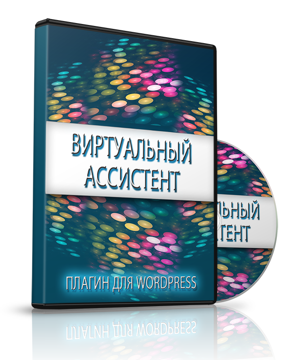 Плагин консультант для WordPress