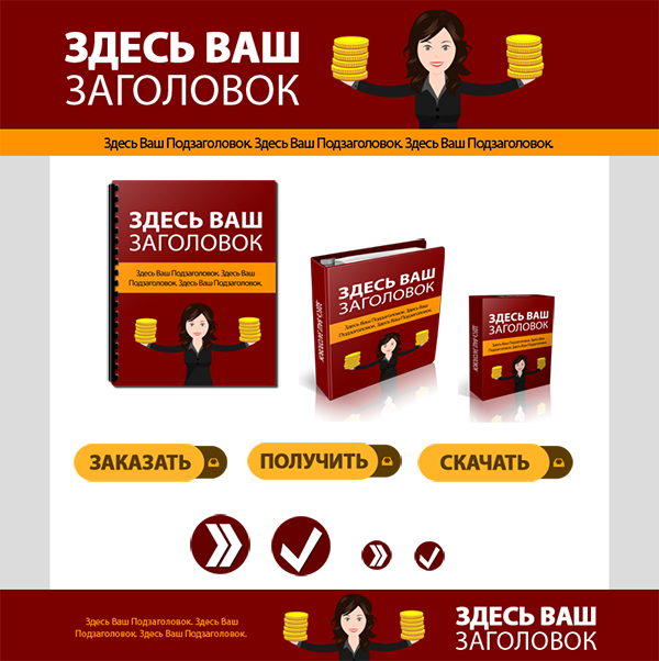Шаблоны Графики и Дизайна Сайта для Инфопродуктов. Версия 8