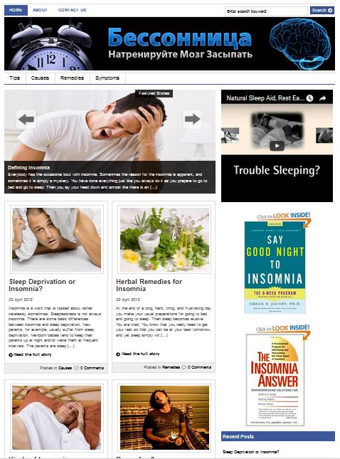 Нишевый шаблон для блога WordPress Бессонница