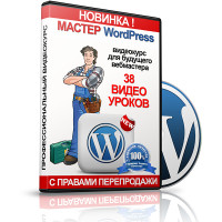 Видеокурс по Wordpress