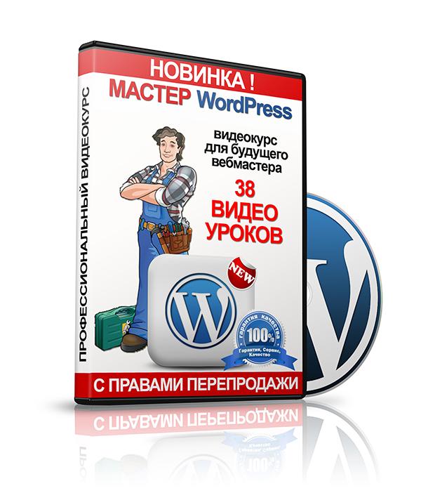 Мастер WordPress. Обучающий видеокурс с правами перепродажи.