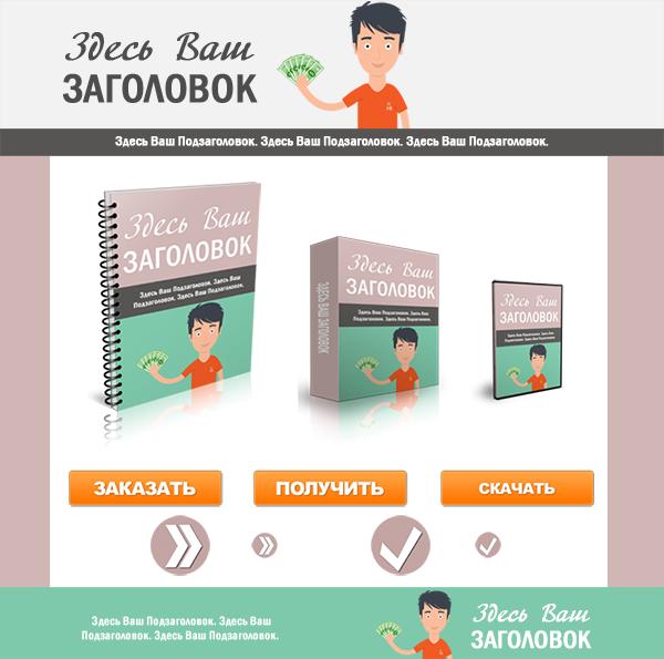 Шаблоны Графики и Дизайна Сайта для Инфопродуктов. Версия 9