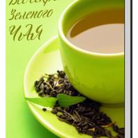 Книга Все секреты зеленого чая