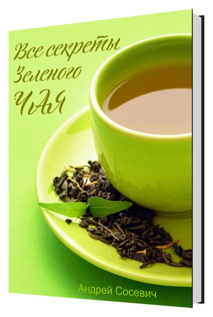 Все секреты зеленого чая.