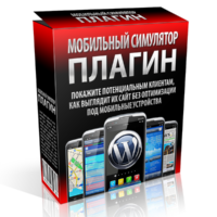 Wordpress плагин для проверки сайта на мобильных устройствах