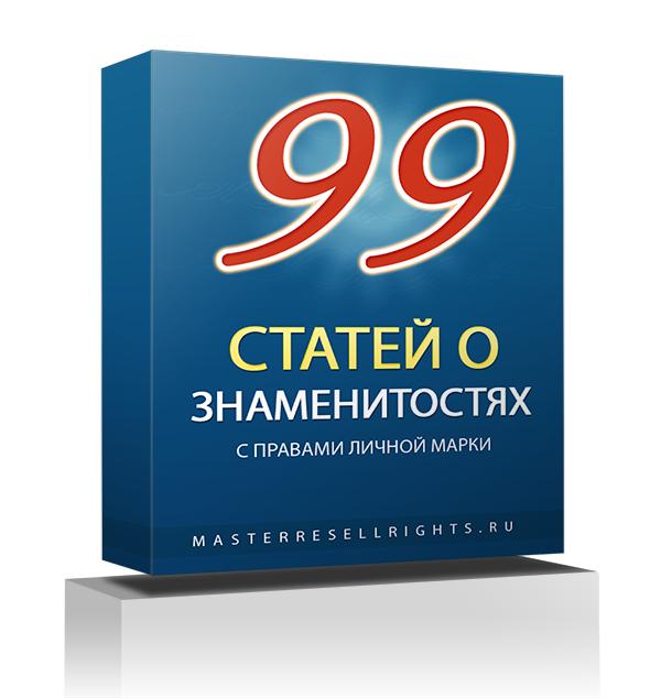 99 статей о знаменитостях