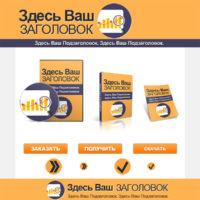 Шаблоны Графики и Дизайна Сайта для Инфопродуктов. Версия 10