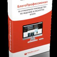 БлогоПрофессионал: 70-страничное руководство по ведению и раскрутке блога