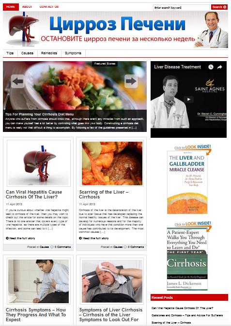 Нишевый шаблон для блога WordPress Цирроз печени