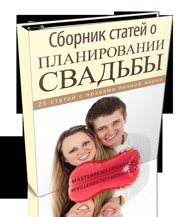 Статьи о планировании свадьбы