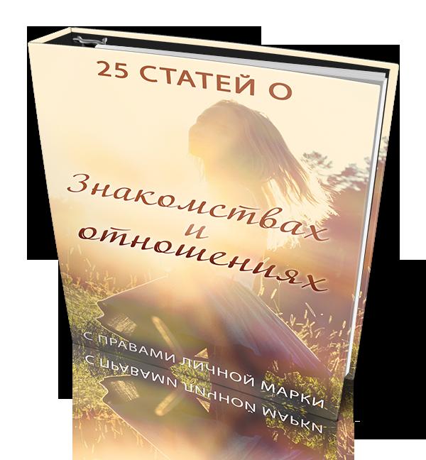 25 статей о знакомствах и отношениях