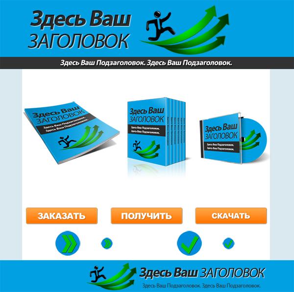 Шаблоны Графики и Дизайна Сайта для Инфопродуктов. Версия 11