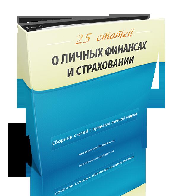 Статьи о личных финансах и страховании