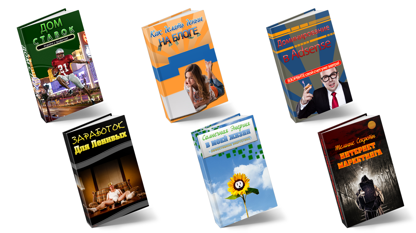 Скриншот шаблонов дизайна электронных книг